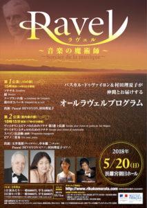 RAVEL〜音楽の魔術師Flyer