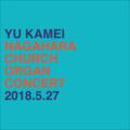 第48回 長原教会コンサート パイプオルガン演奏会